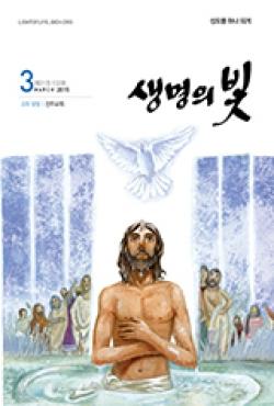 생명의빛 132호