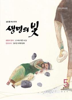 샘영의빛 145호