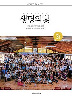 생명의빛 156호